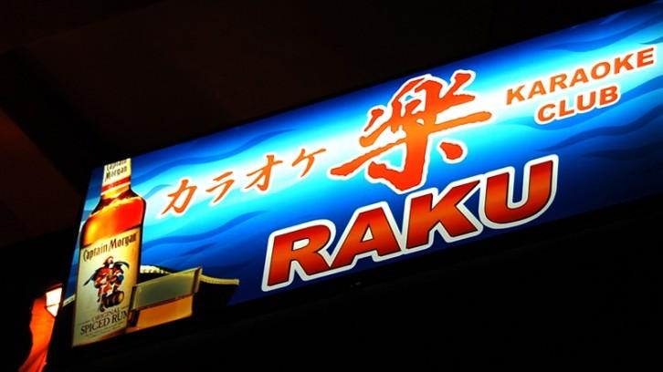 關島夜生活